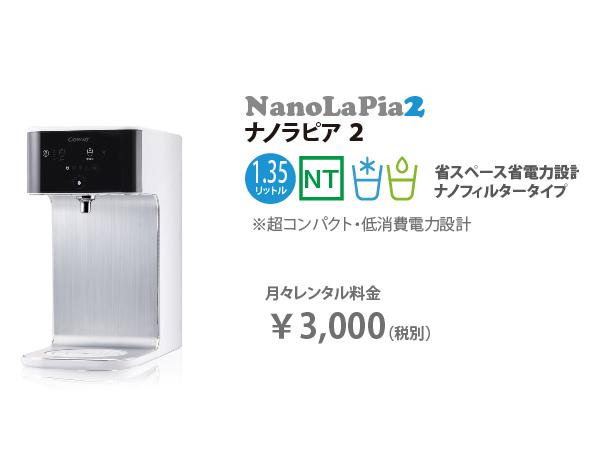 ナノラピア 2