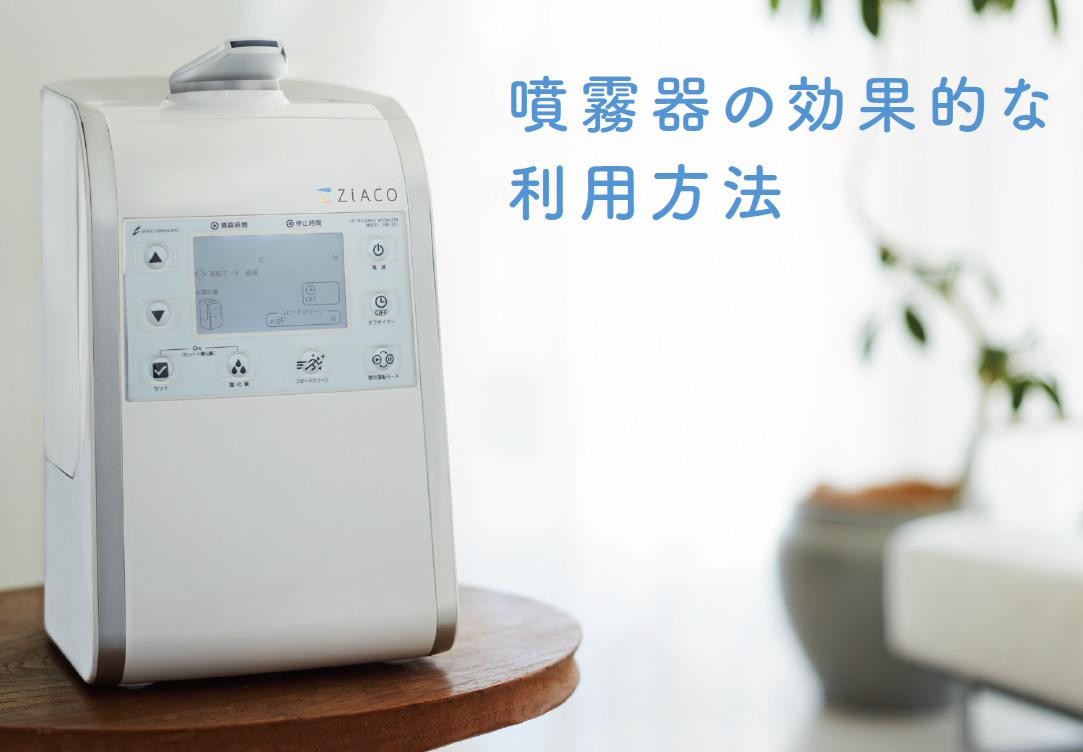 噴霧器の効果的な利用法