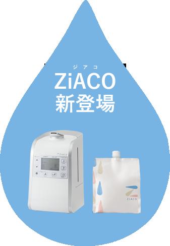ZiACO ジアコ 新登場